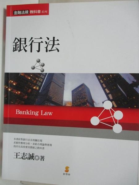 【書寶二手書T1/大學商學_I9V】銀行法_王志誠