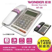 保固一年【WONDER旺德】WT08 黑色白色 鈴聲音量可調免持撥號 家用電話有線電話傳統市室內電話