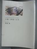 【書寶二手書T1/武俠小說_JRA】小說.秒速5公分(全)_新海誠