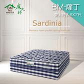 客約商品 床大師名床 純棉透氣記憶膠獨立筒床墊 7尺雙人 (BM-薩丁)