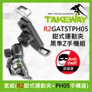 【現貨】防盜版 R2GATSTPH05 鉗式 運動夾 套組 TAKEWAY 另有 LA1 HAWK1 PH05 ANV