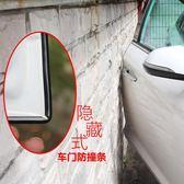 防撞條 汽車 車門防撞條 車門防撞條貼  隱形車身防擦條防刮 車門防撞貼 雲雨尚品