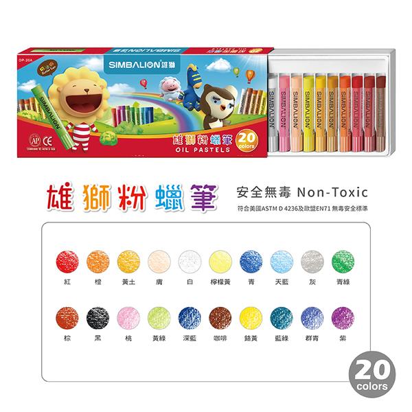 【雄獅】OP 奶油獅粉蠟筆(20色組)