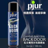 969情趣~德國Pjur-BACK DOOR肛交專用水性潤滑液 100ML