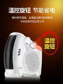 暖風機 220v取暖器電暖風機電暖氣家用節能迷你小型浴室熱風