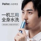 鼻毛修剪器剪刀男士剃鼻毛清理器電動刮剪鼻毛神器男用充電式女士樂 空間