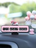 停車號碼牌 汽車臨時停車挪車電話號碼牌車載車用可愛車內裝飾用品移車卡 宜品