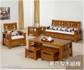 【德泰傢俱工廠】黃花梨木全實木沙發椅 【 1+3+大小茶几+腳椅*2】(免運費)