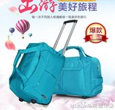 大容量旅行箱包出差短途手提拉桿包男女旅行包袋行李袋防水可摺疊igo 美芭