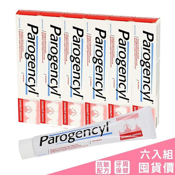 倍樂喜 牙周保健牙膏 75ML Parogencyl 六入組
