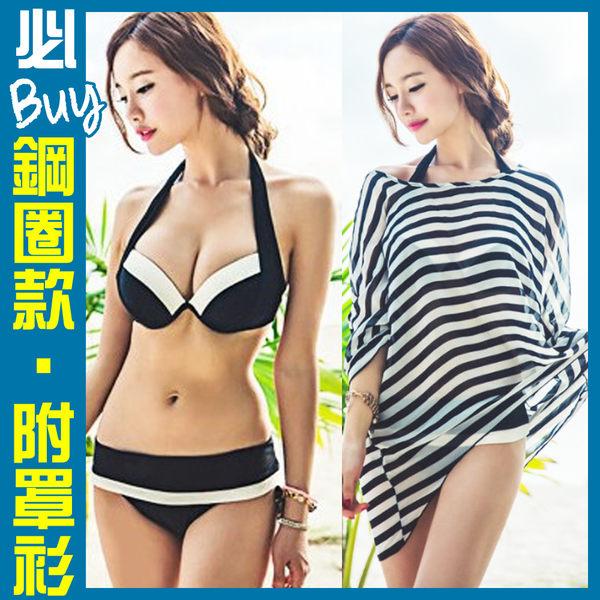 三件式泳裝 鋼圈比基尼 泳衣 溫泉 荷葉邊 條紋 泳衣罩衫 比基尼泳衣 比基尼罩衫 三件式泳衣