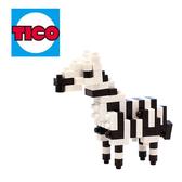 【Tico微型積木】斑馬 (9515)
