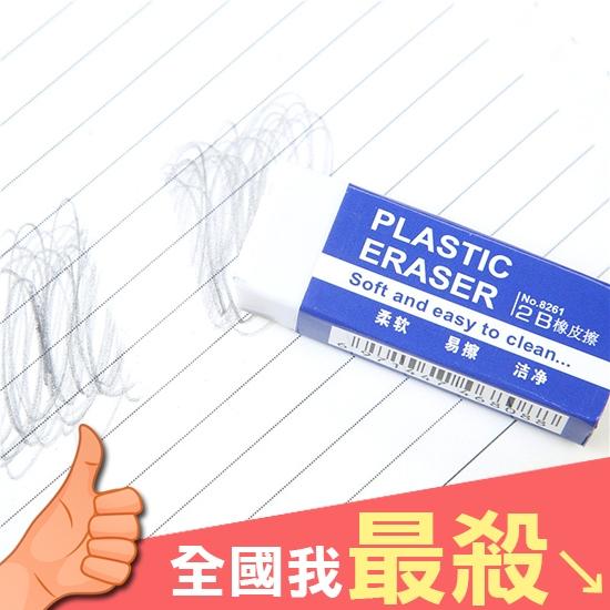 擦布 橡皮擦 修正 擦子 白色 文具 書寫 辦公用品 不留痕 繪圖 長方形 2B橡皮擦【B003】米菈生活館