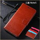 瘋馬紋 三星 NOTE5 Note4 Note3 手機套 帶掛繩 插卡 支架 側翻皮套 錢包皮套 瘋馬紋 手機殼 全包邊