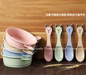 【大耳兔碗勺組】環保無毒小麥秸稈 卡通大耳朵湯碗 吃飯碗 兔子兒童碗湯匙組 湯勺 餐具組合