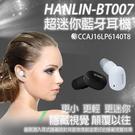 最小 最輕 藍芽耳機 4.1 HANLI...