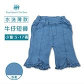 荷葉邊牛仔短褲 [65030] RQ POLO 女童春夏款 5-17 碼 現貨