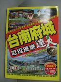 ~書寶 書T4 /旅遊_XFM ~台南府城吃逛遊樂 _ 戶外 編輯部