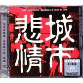 【停看聽音響唱片】【SACD】悲情城市 電影原聲帶
