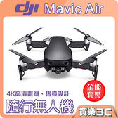DJI Mavic Air 全能套裝版 空拍機,24期0利率,大疆 無人機 代理商公司貨