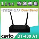 CERIO【DT-400 A1】eXtreme 11n/ac 2.4/5GHz 2x2 VLAN 路由無線基地台