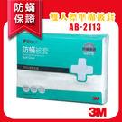 【防蟎保證 公司貨】 3M 淨呼吸防蟎寢具雙人棉被套 6X7 另有雙人 加大 歡迎詢價 ab-2113
