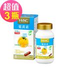【永信HAC】複方葉黃素膠囊x3瓶(60錠/瓶)-金盞花萃取物