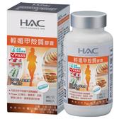 HAC 輕媚甲殼質膠囊 (90粒 / 單瓶) 哈克麗康、永信藥品【杏一】