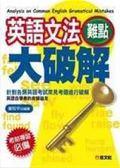 (二手書)英語文法難點大破解(25K平)