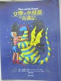 【書寶二手書T1/兒童文學_D5J】艾摩與小飛龍的奇遇記(經典版)_露絲。史提爾斯。加內