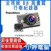 【免運+3期零利率】全新 全視線 B8 聯詠96663 頂級SONY感光元件 前後雙鏡頭 高畫質行車記錄器
