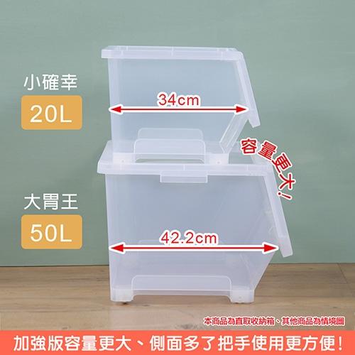 特惠-《真心良品》大胃王直取式附輪收納整理箱(50L)4入