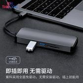 HUB轉接頭HDMI vga蘋果MacBook Pro電腦轉換器配件 露露日記