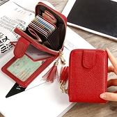 駕簡約時尚駛證皮套卡包女零錢包多功能卡片包【雲木雜貨】