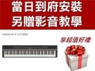 YAMAHA P125 電鋼琴 黑色單琴...