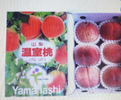 [COSCO代購] WC8878033 日本山梨溫室水蜜桃禮盒