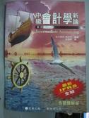 【書寶二手書T2/大學商學_YHS】中級會計學新論6/e(下冊)_林蕙真