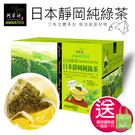 【阿華師茶業】日本靜岡純綠茶(4gx120包 )
