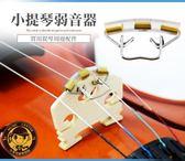 【小麥老師 樂器館】 弱音器 小提琴弱音器 提琴弱音器 GT60【A939】 金屬弱音器 小提琴 提琴