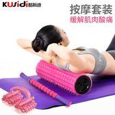泡沫軸肌肉放鬆按摩滾軸健身滾筒器瑜伽柱泡沫滾軸 喜迎中秋 優惠兩天