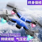 遙控飛機摺疊無人機高清專業航拍小型飛行器兒童直升機小學生玩具 NMS陽光好物