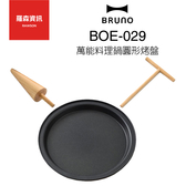 BRUNO BOE029 萬能調理鍋圓形 烤盤 可麗餅 甜筒 烘培 點心製作