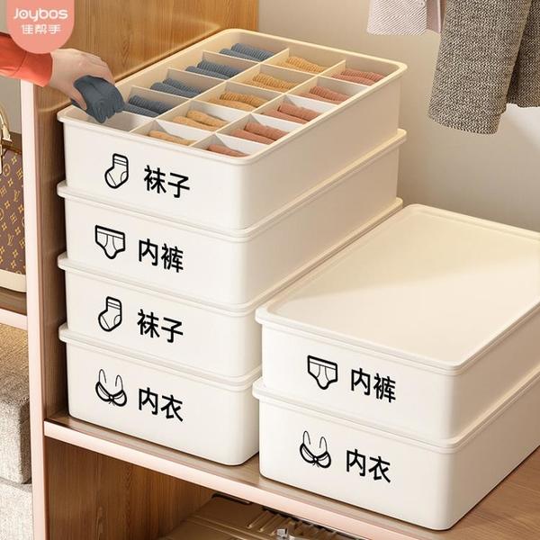 佳幫手衣櫃收納箱家用抽屜式分格神器學生宿舍衣服衣物塑料整理盒 「顯示免運」