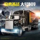 玩具汽車模型大號慣性工程車貨車大卡車模型集裝箱運輸貨櫃車女男孩兒童玩具車
