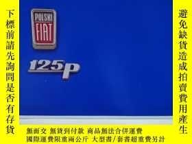 二手書博民逛書店1969年罕見波蘭 菲亞特 125P 汽車 畫冊 目錄 樣本 廣告 宣傳冊Y278823 菲亞特 FIAT 菲