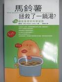 【書寶二手書T7/科學_ZHO】馬鈴薯拯救了一鍋湯_羅伯特.沃克