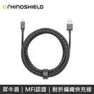 【實體店面】犀牛盾 Lightning to USB 編織線 快充線 充電傳輸線 (3M)