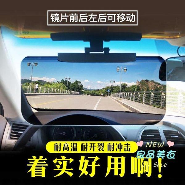 遮陽板鏡 汽車防炫目遮陽板大號車載司機鏡防遠光燈克星日夜兩用防眩鏡
