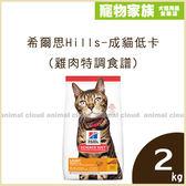 寵物家族-希爾思Hills-成貓低卡(雞肉特調食譜)2kg