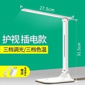 保視力LED臺燈護眼書桌床頭燈